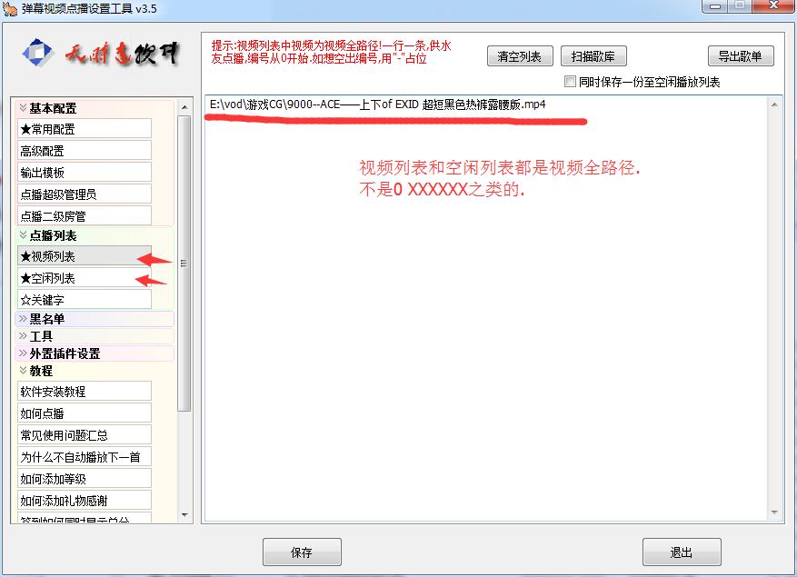 点播软件安装常见问题